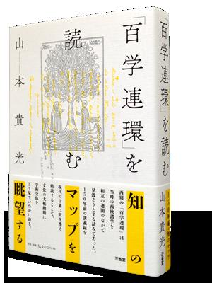 『「百学連環」を読む』書影