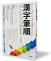 『正しくきれいな字を書くための 漢字筆順ハンドブック 第三版』
