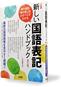 『新しい国語表記ハンドブック 第七版』
