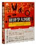 『経済学大図鑑』