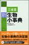 『三省堂 新生物小事典』