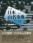 『三省堂 日本山名事典改訂版』