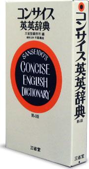 Sanseido Word-Wise Web [三省堂辞書サイト]さらに詳しい内容をご紹介!