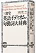 『三省堂 英語イディオム・句動詞大辞典』