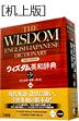 『ウィズダム英和辞典 第3版 机上版』