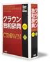 『クラウン独和 第5版』