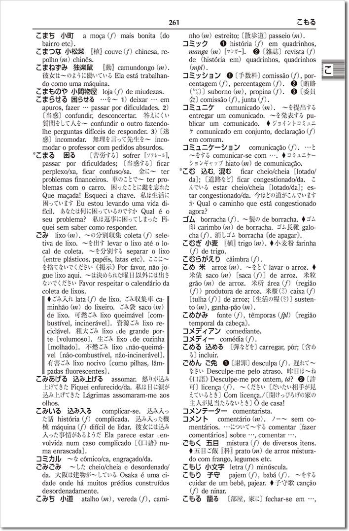 日本語 ブラジル・ポルトガル語...