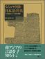 『シンハラ語・日本語辞典』