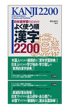この本は外国人のための漢字の ...