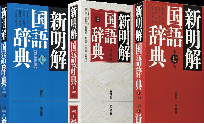 『新明解国語辞典 第七版』並版と特装版