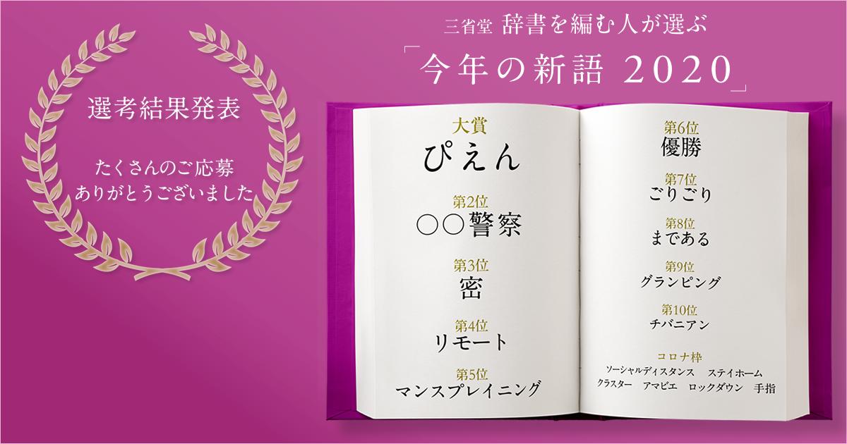 今年の新語2020」ベスト10 三省堂 辞書を編む人が選ぶ「今年の新語2020」