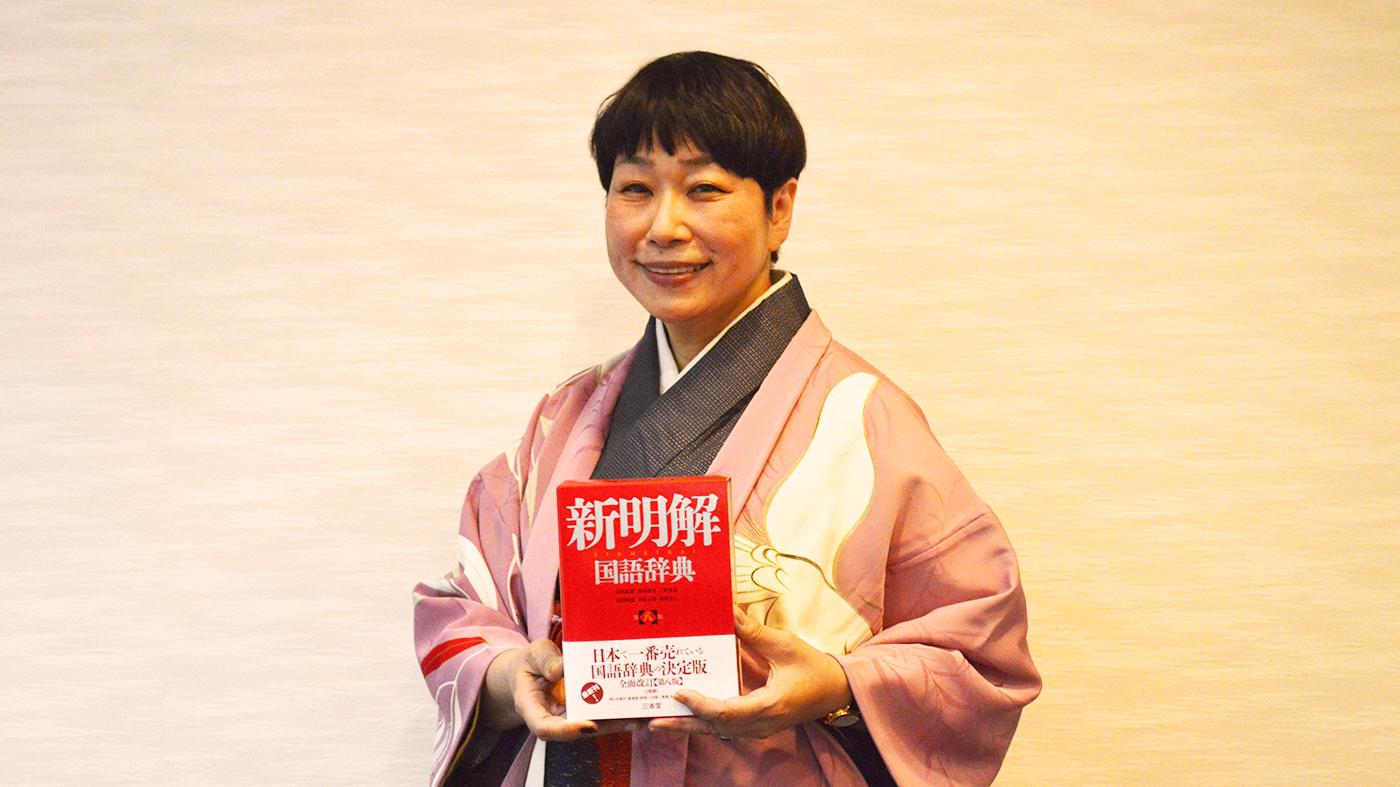 『新解さん』と『新明国』―鈴木マキコ(夏石鈴子)に聞く、新明解国語辞典の楽しみ方―