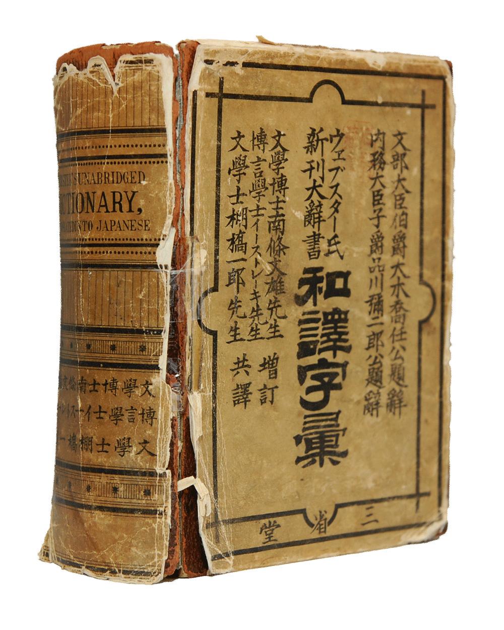 三省堂 近代辞書の歴史