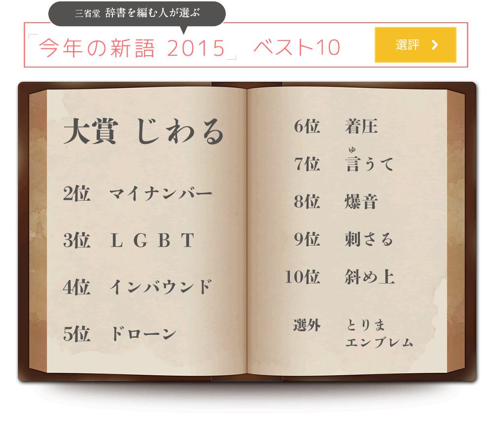 選考結果発表 三省堂 辞書を編む人が選ぶ「今年の新語 2015」