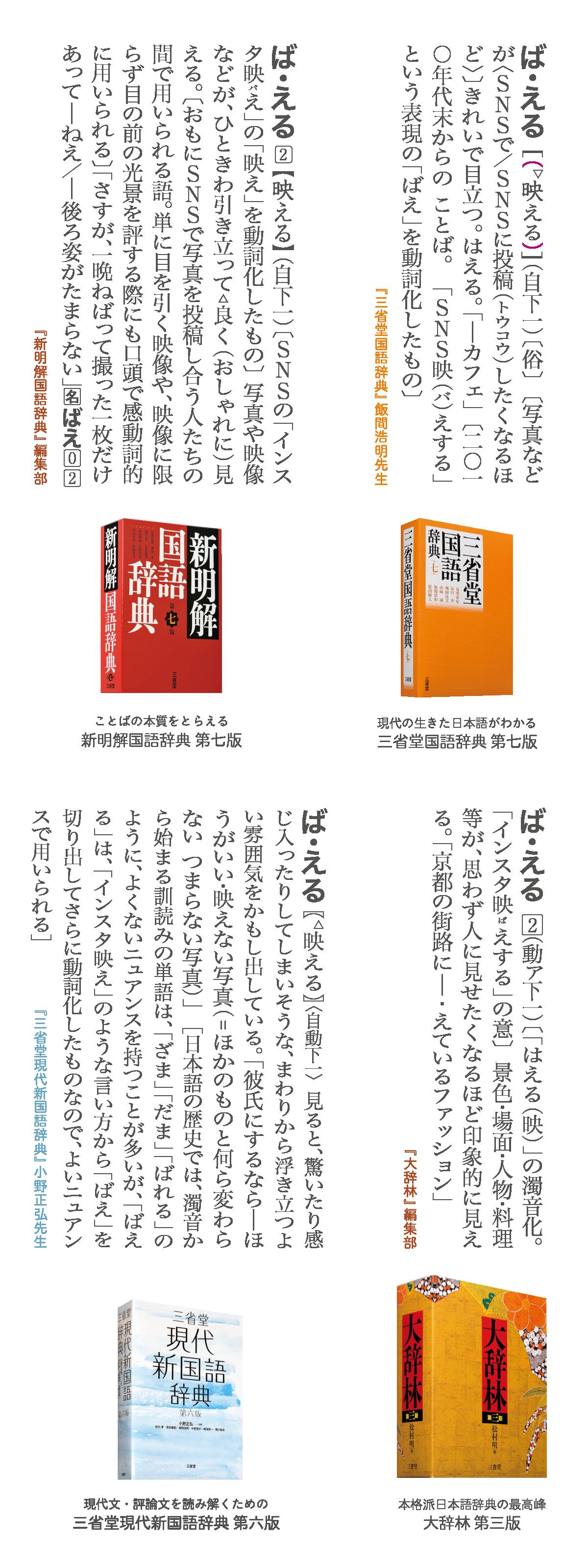 三省堂 辞書を編む人が選ぶ「今年の新語2018」大賞「ばえる(映える)」