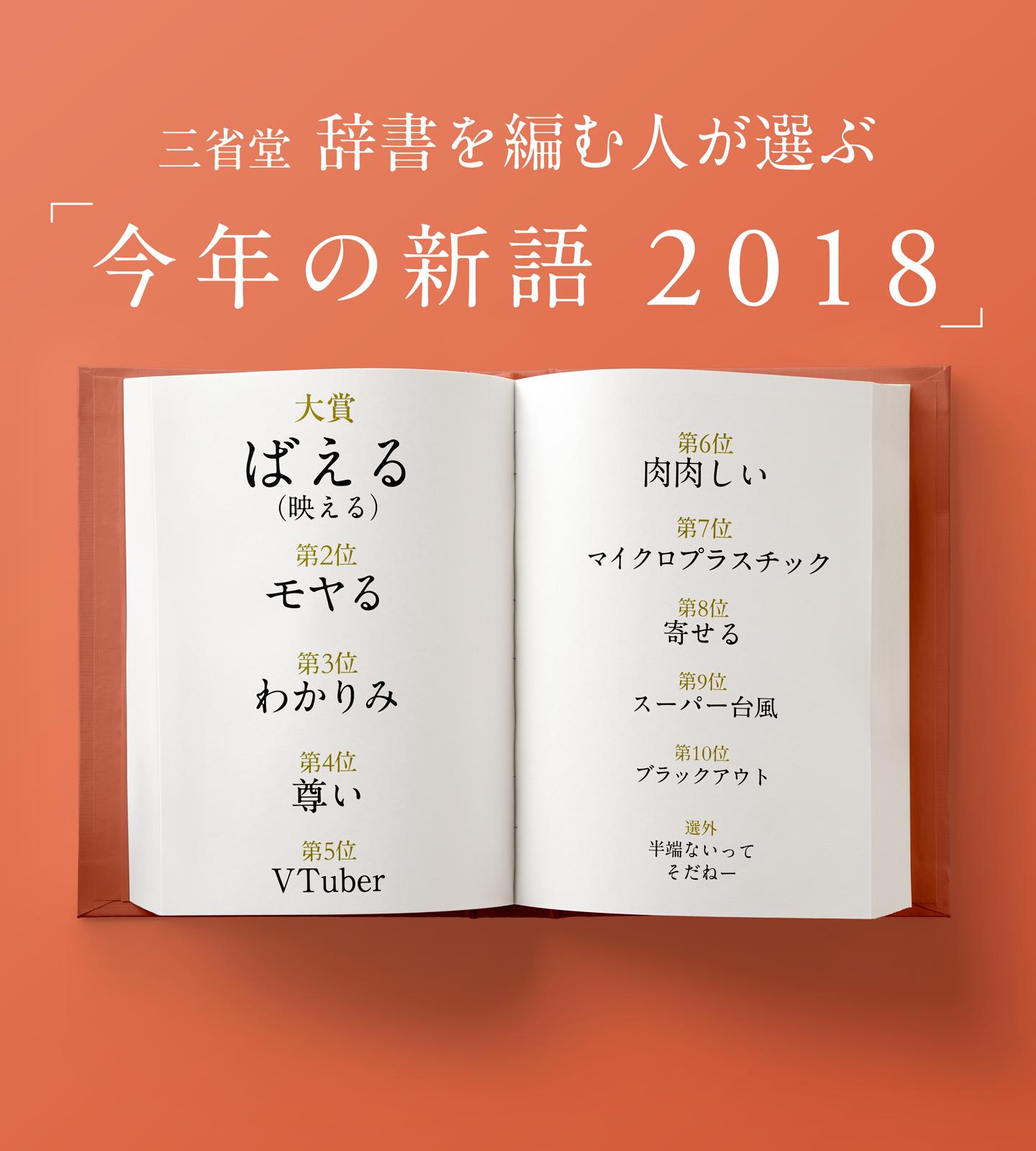 三省堂 辞書を編む人が選ぶ「今年の新語2018」ベスト10決定