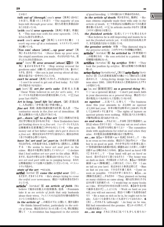 三省堂 辞書ウェブ編集部による ことばの壺三省堂 英語イディオム・句動詞大辞典