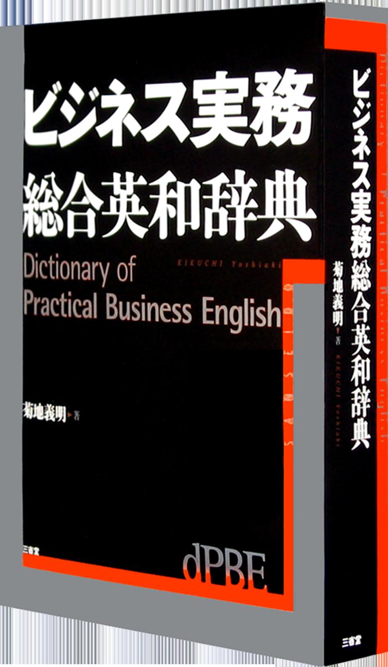 ビジネス実務総合英和辞典[英語辞典-英和-]|辞書は三省堂|#書籍 ...