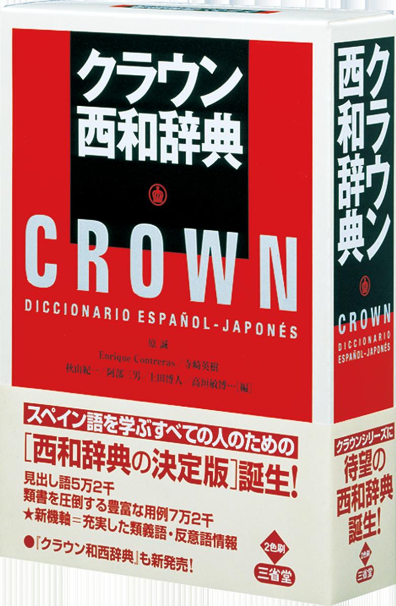 クラウン西和辞典[外国語辞典-スペイン語-] 辞書は三省堂 #第二 ...
