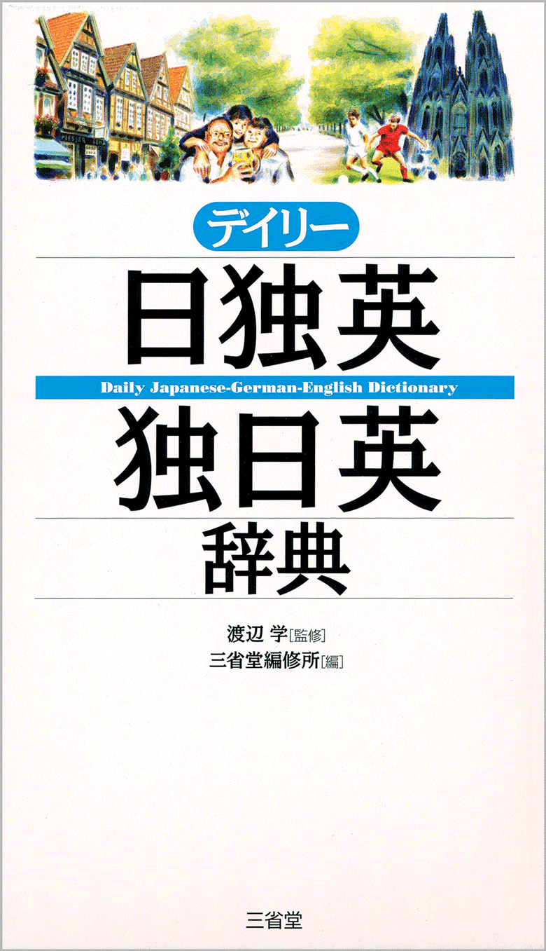 デイリー日独英・独日英辞典[外国語辞典-ドイツ語-] 辞書は三省堂 ...