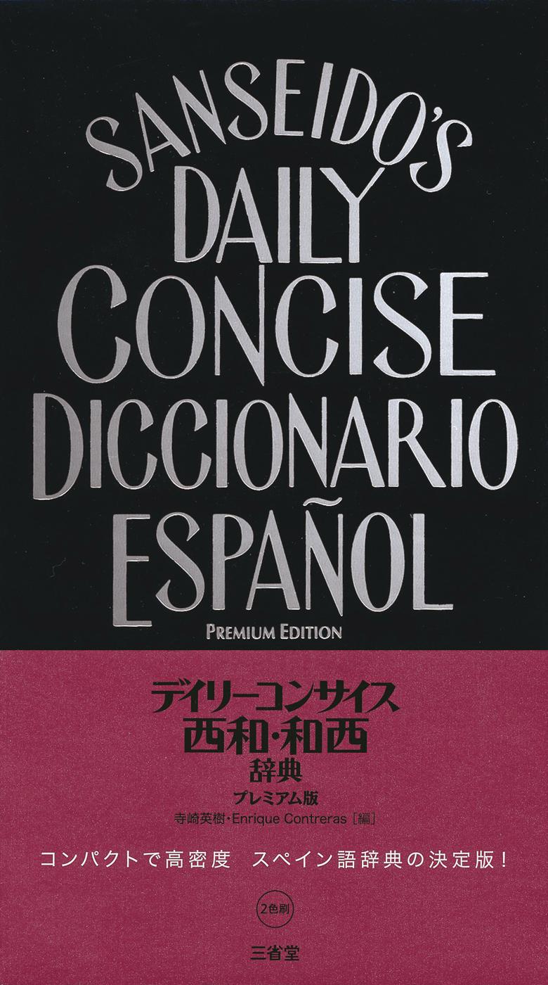 【三省堂】デイリーコンサイス西和・和西辞典 プレミアム版 ...