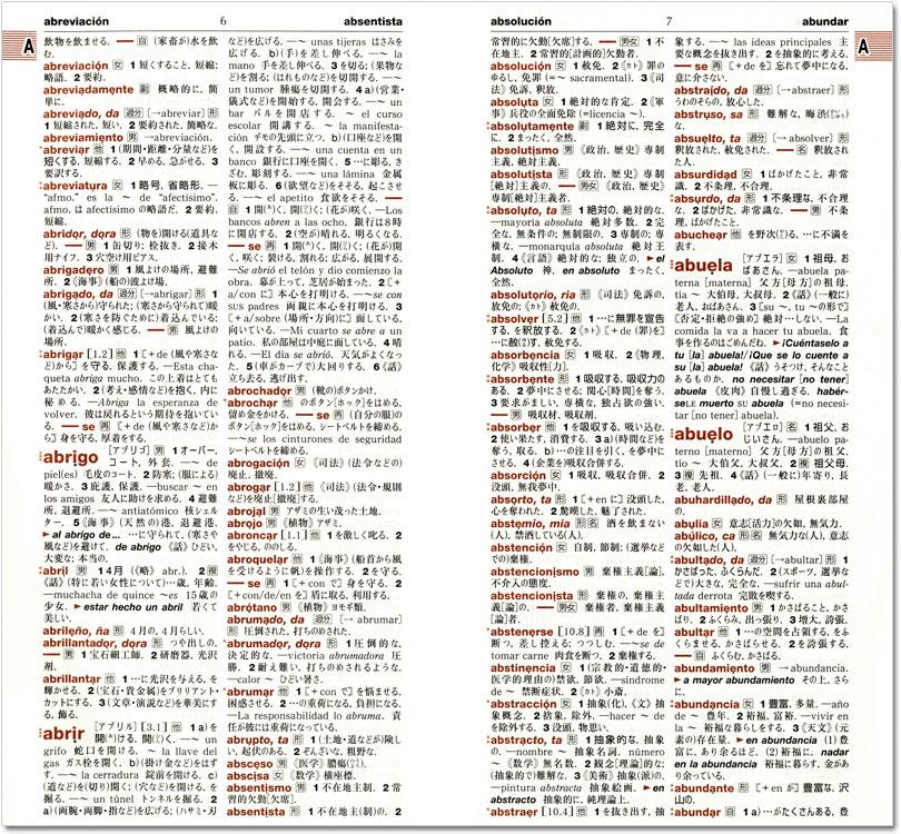 【三省堂】デイリーコンサイス西和・和西辞典 | 待望の ...