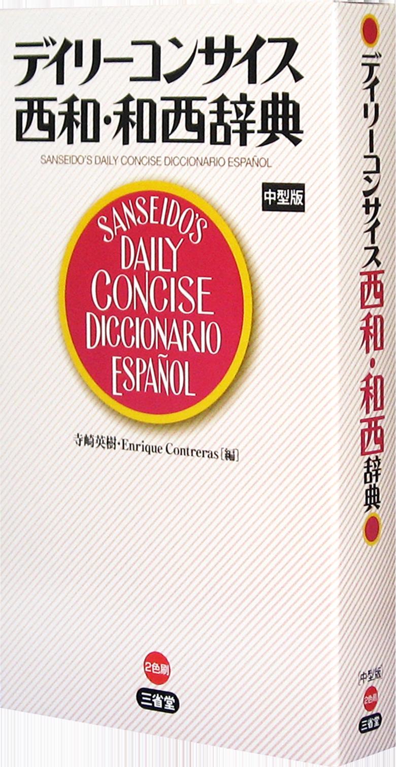 【三省堂】デイリー日西英3か国語会話辞典 カジュアル版 | 見 ...