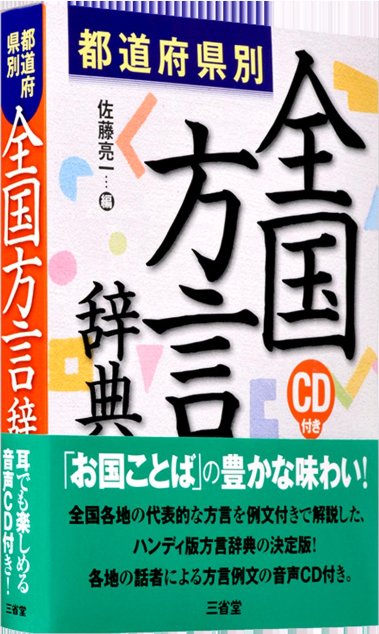 三省堂】都道府県別 全国方言辞...