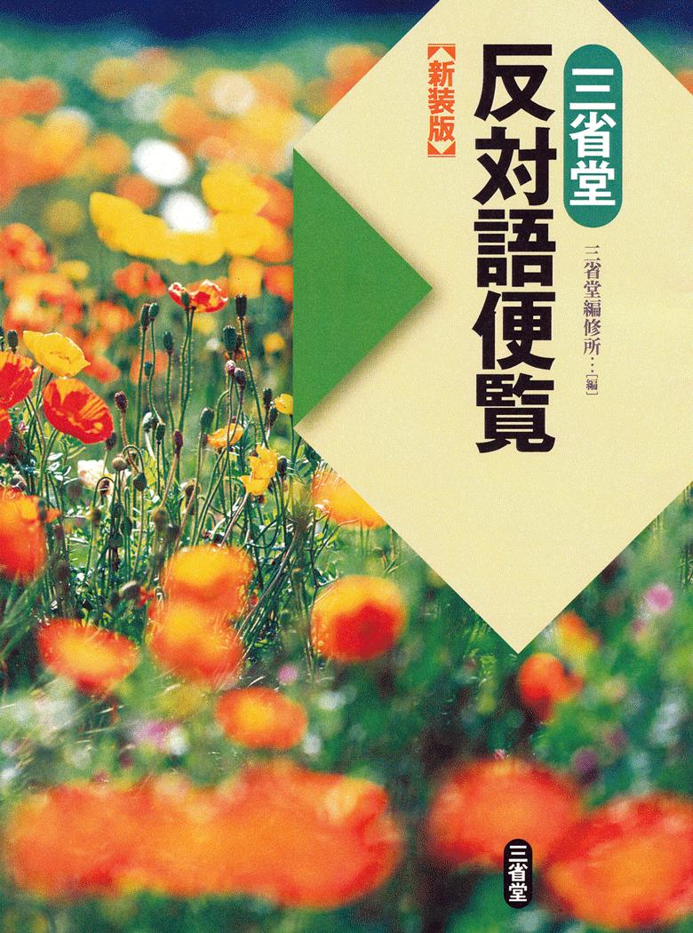 三省堂 反対語便覧 新装版