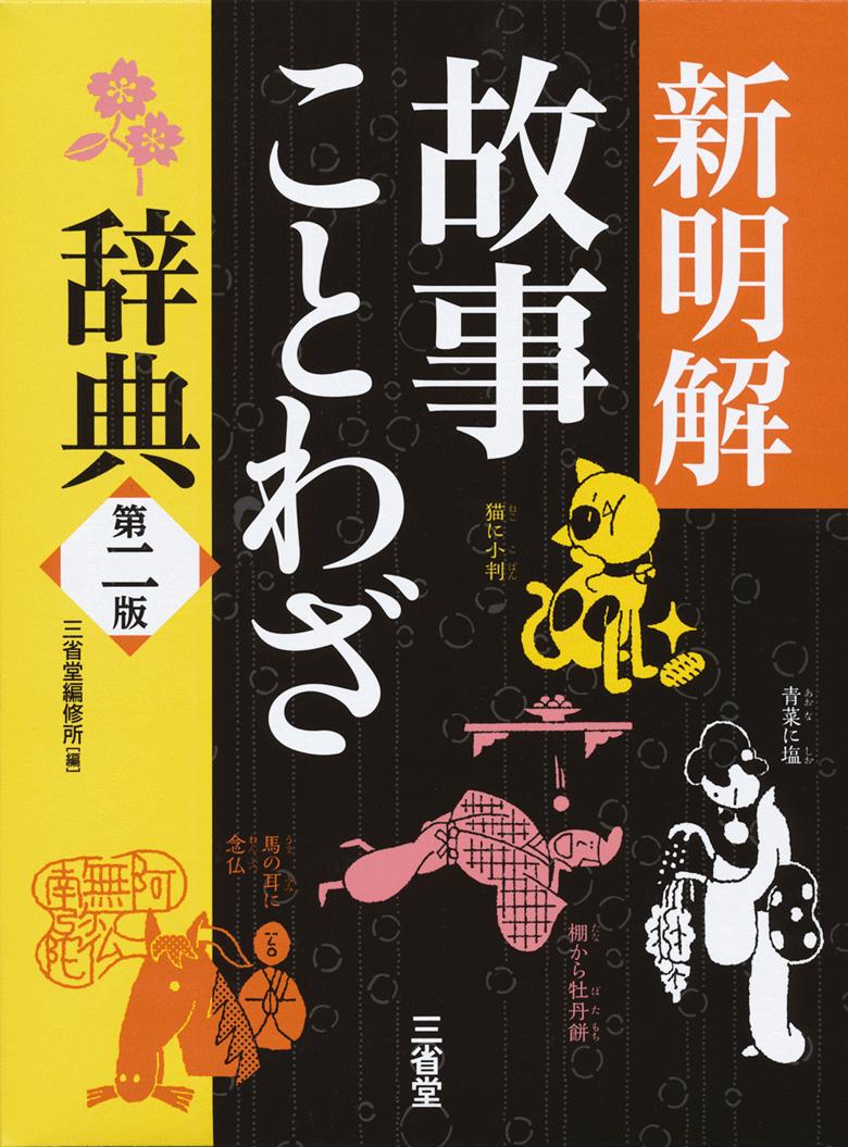 ことわざ 辞典 ことわざ辞典 諺辞書 [無料] - kotoba.ne.jp