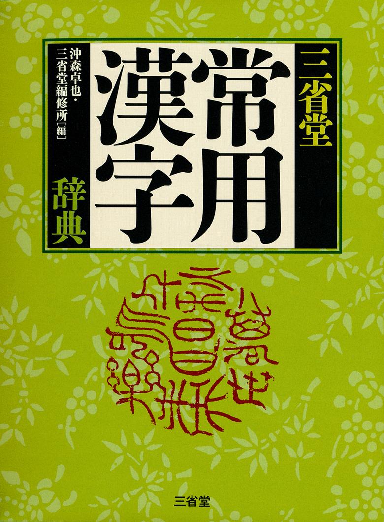 三省堂 辞書ウェブ編集部による ことばの壺三省堂 常用漢字辞典