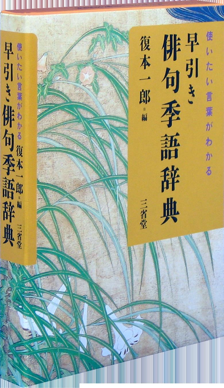 俳句 季語 辞典