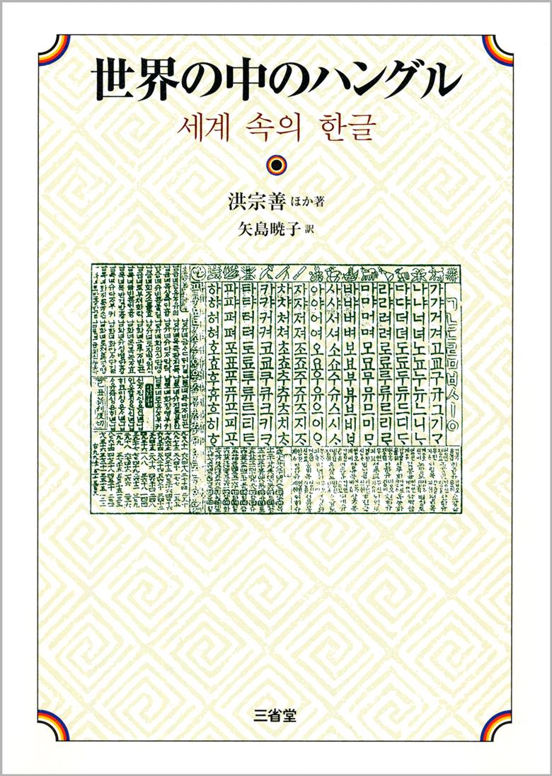朝鮮語の音韻 - Korean phonology - JapaneseClass.jp