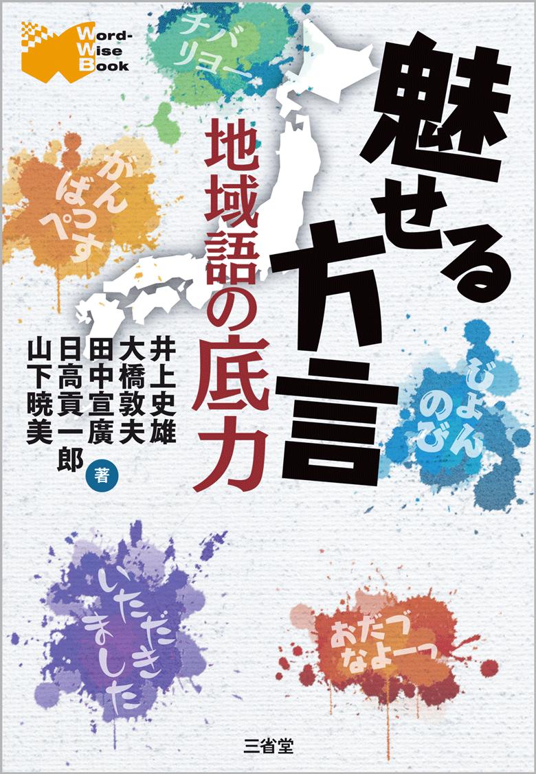 魅せる方言 地域語の底力[関連書籍-日本語 読みもの-] 辞書は三省堂 ...