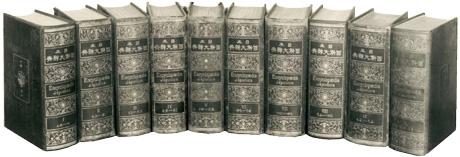 日本百科大辞典