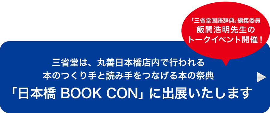 「日本橋 BOOK CON」に出展いたします