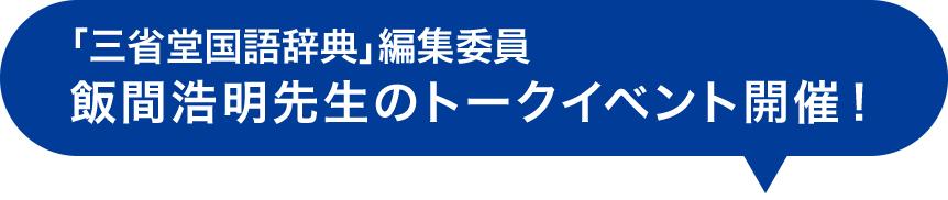 「三省堂国語辞典」編集委員<br />  38 飯間浩明先生のトークイベント開催!