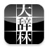 大辞林 for iPhone, iPad