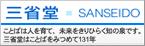 三省堂の総合サイト