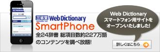 三省堂 Web Dictionary スマートフォン版のご紹介へ