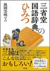 『三省堂国語辞典のひみつ』
