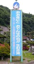 【写真1】宮古市役所の巨大メッセージ