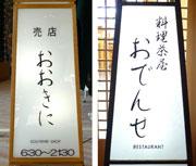 【写真2】ホテル内の売店(左)と料理茶屋(右)