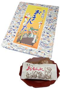 【銘菓 糸魚川 おまんた】