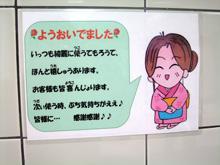 【写真2 山口市瑠璃光寺そばのトイレで】