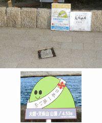 【写真1 上:天保山山頂(中央の四角形表示が三角点)/下:植え込みの中にある看板】