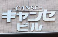 【写真1 キャンセビル入り口のプレート】