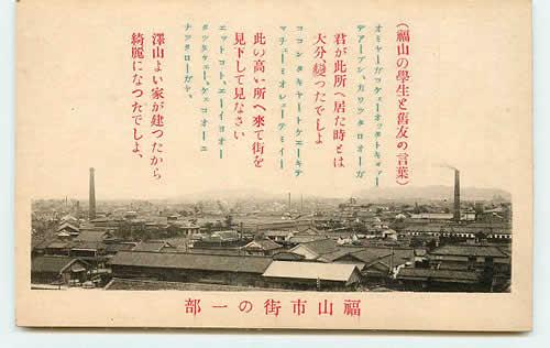 【画像1】広島県福山の方言絵はがき