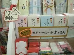 【写真1 宮崎市の文具店で】