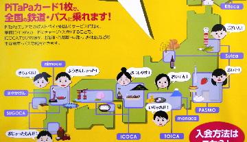 【写真2】PiTaPaと全国各地の「いらっしゃいませ」(京都市地下鉄構内にて)